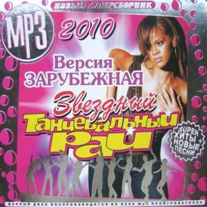Звездный танцевальный рай - зарубежная версия (2010)