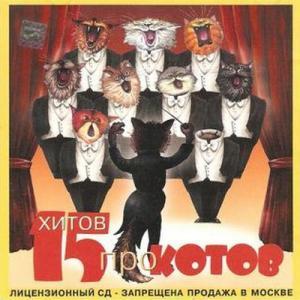 15 хитов про котов (2001)