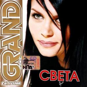 Света - Grand Collection (2005)