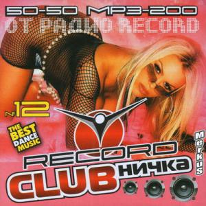 Clubничка От Радио Record 50/50 (2010)