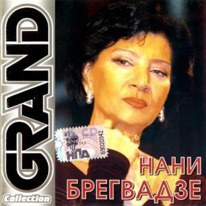Нани Брегвадзе - Grand Collection (2005)