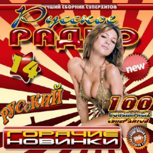 Русское радио: Горячие новинки 14 (2011)
